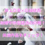 井上真央と高良健吾が結婚?熱愛疑惑のきっかけは?共演作品も話題に!