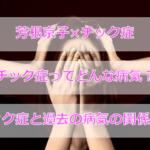 芳根京子にチック症の疑い?チック症ってどんな病気なの?過去の病気との関係は?