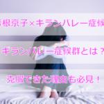 芳根京子は難病ギランバレー症候群だった?わきに異変?克服できた理由も必見!