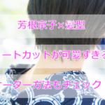 芳根京子の髪型ショートカットが可愛いと大反響!オーダー方法やカラーもチェック!