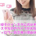 新木優子のインスタ公式は本物?インスタライブが大反響!フォロワーが急増した理由は?