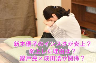 新木優子のインスタが炎上したって本当?錦戸が彼氏と噂に?