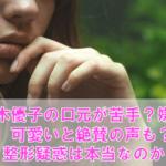 新木優子の口元に苦手や嫌いの声?整形疑惑は本当なのか?