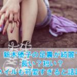 新木優子の足裏が綺麗?足長い?短い?ネイルも可愛いと大反響!