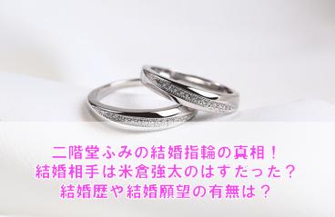 二階堂ふみの結婚指輪の真相!結婚相手は米倉強太?結婚歴の有無は?