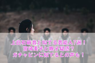 上白石萌音と似てる芸能人7選!宮崎美子とそっくりすぎて親子疑惑も!