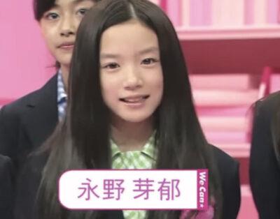永野芽郁が小学生の時の鼻