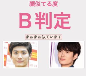 岡田将生と三浦春馬の顔画像診断