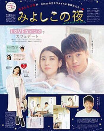 竹内涼真と三吉彩花が雑誌企画で共演